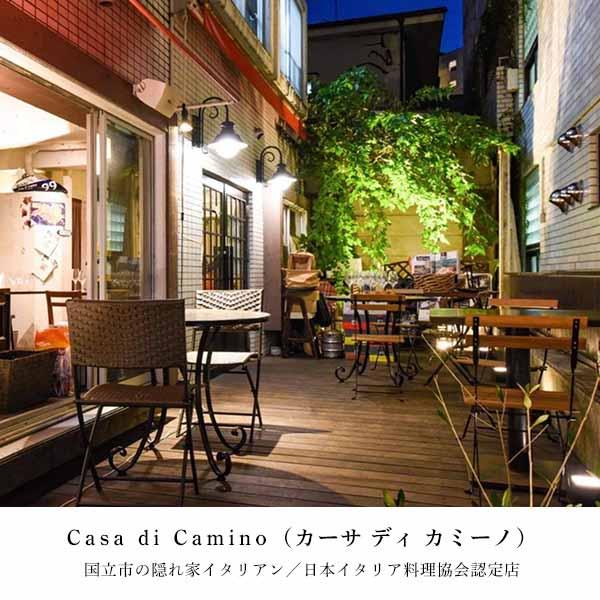 【カーサ ディ カミーノ】ピザセット(L5906)【サクワ】【直送】 商品画像4