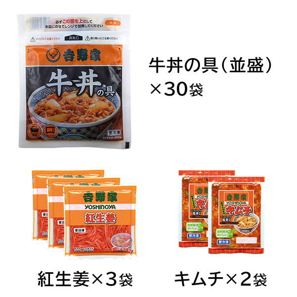 【在庫限り】【吉野家】牛丼120g×30袋キムチ紅生姜(L5933)【サクワ】 商品画像4