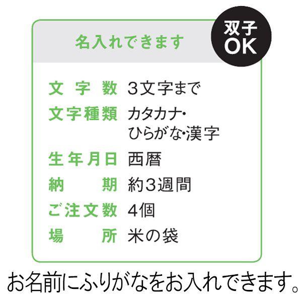 おくるみ米(名入れ)(女の子)【贈りものカタログ】[V0048-04] 商品画像3