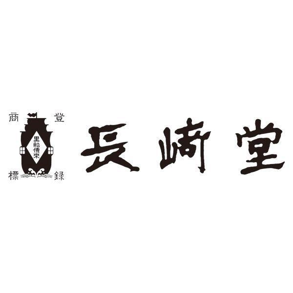 長崎堂 カステーラ(小)(名入れ)&フレーバー バニラコース【贈りものカタログ】 商品画像4