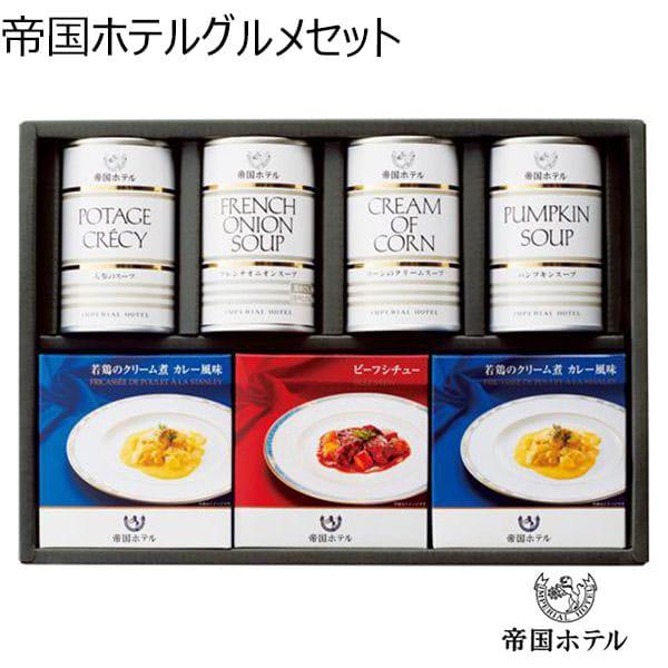 帝国ホテルグルメセット【年間ギフト】[THS-50] 商品画像1