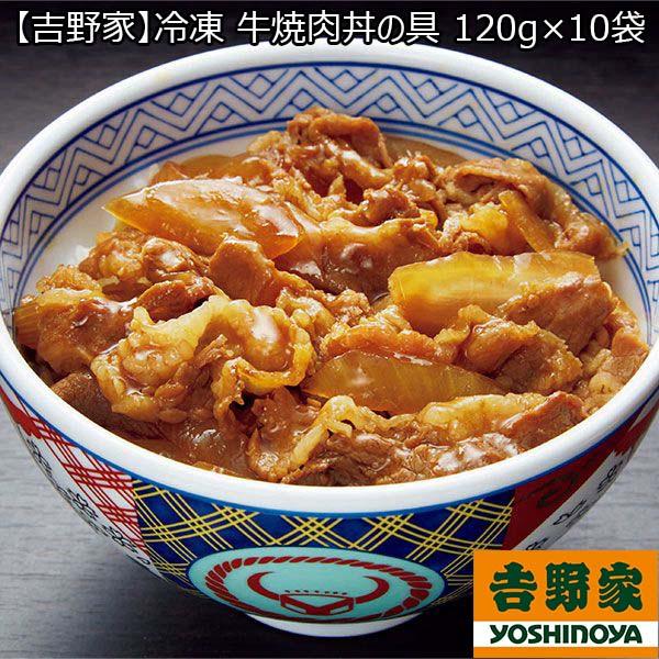 【吉野家】冷凍 牛焼肉丼の具 120グラム×10袋 (L4618) 【サクワ】 商品画像1