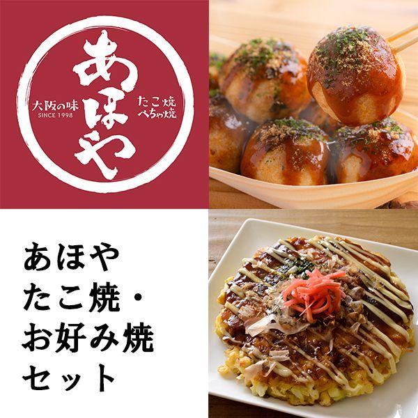 【あほや】たこ焼・お好み焼きセット (L5166) 【サクワ】【直送】 商品画像1