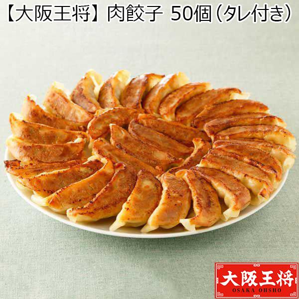 【大阪王将】肉餃子 50個×2袋(タレ付き) (L5627) 【サクワ】 商品画像1