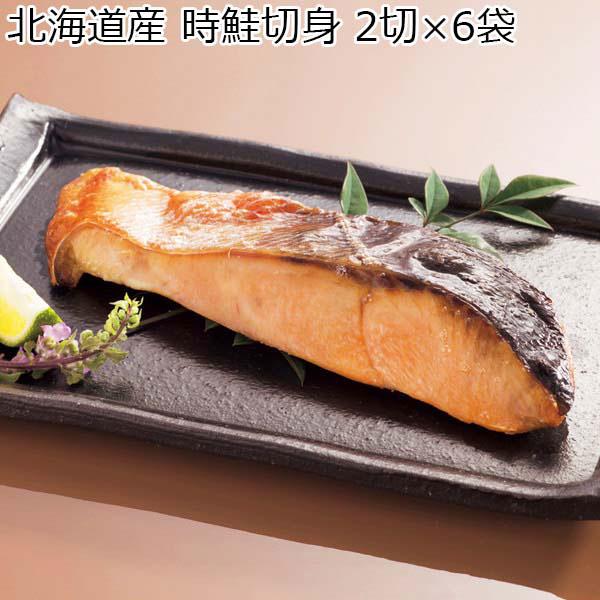 北海道産 時鮭切身 2切×6袋 (L5646) 【サクワ】 商品画像1