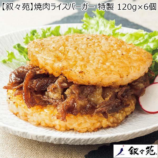 【叙々苑】焼肉ライスバーガー 特製 120グラム×6個 (L5698) 【サクワ】 商品画像1
