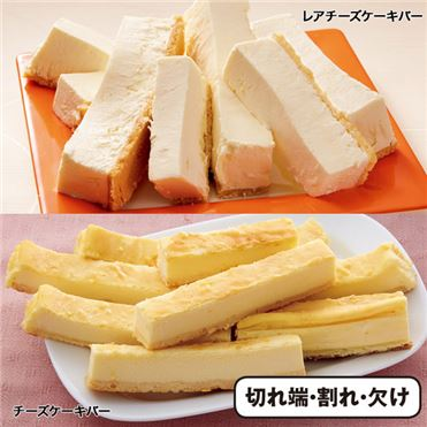 チーズケーキ食べ比べセット(レアチーズケーキバー・チーズケーキバー)2種 計2箱 (L5731) 【サクワ】【直送】 商品画像1