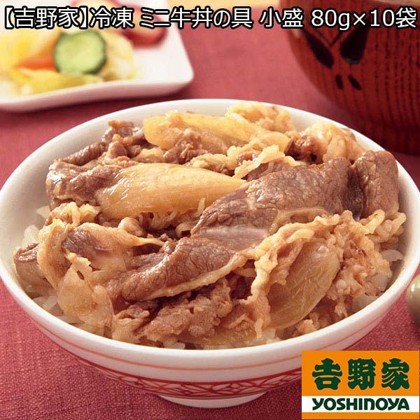 【吉野家】冷凍 ミニ牛丼の具 小盛 80グラム×10袋 (L5625) 【サクワ】 商品画像1