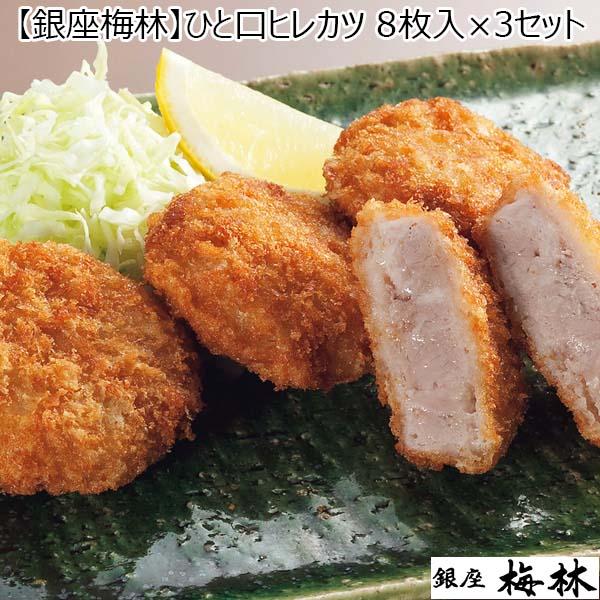 【銀座梅林】ひと口ヒレカツ 8枚入×3セット (L5908) 【サクワ】 商品画像1