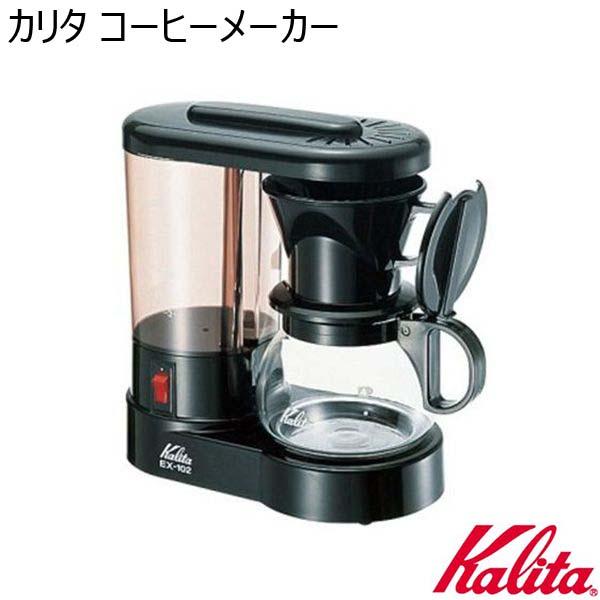 カリタ コーヒーメーカー (R0388) 商品画像1