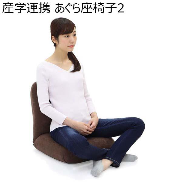 産学連携 あぐら座椅子2 (R3943) 商品画像1