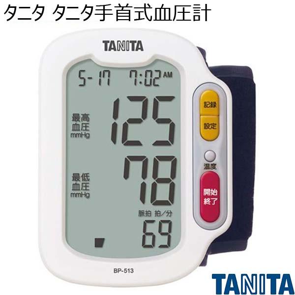 タニタ タニタ手首式血圧計 [BP-513-WH] (R3929) 商品画像1