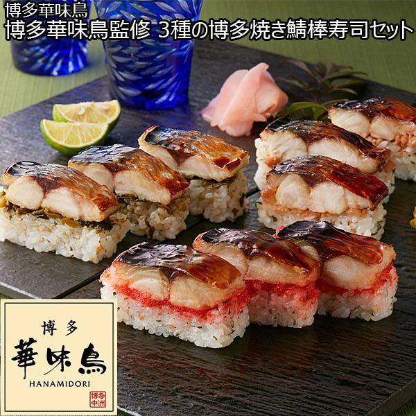 博多華味鳥 博多華味鳥監修 3種の博多焼き鯖棒寿司セット [YSB-01]  (L5814)【サクワ】【直送】 商品画像1