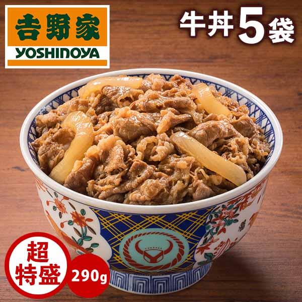 【吉野家】牛丼超特盛 290グラム×5袋 (L5824) 【サクワ】 商品画像1