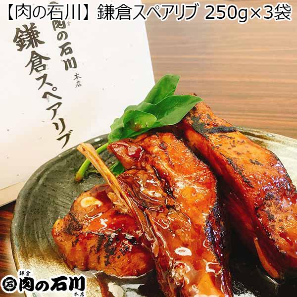 【肉の石川】 鎌倉スペアリブ 250グラム×3袋[KS-253] (L5883) 【サクワ】【直送】 商品画像1