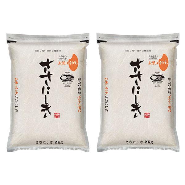 【新米】山形県産特別栽培米ササニシキ2キログラム×2袋 (L4996) 【サクワ】 【直送】 商品画像1