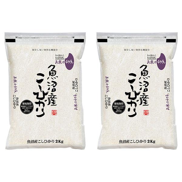 【新米】新潟魚沼産こしひかり2キログラム×2袋 (L4992) 【サクワ】 【直送】 商品画像1