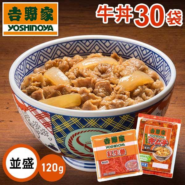 【在庫限り】【吉野家】牛丼120g×30袋キムチ紅生姜(L5933)【サクワ】 商品画像1