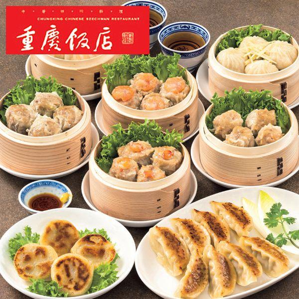 重慶飯店 点心セット8種 みなと町【贈りもの】[JTM8] 商品画像1