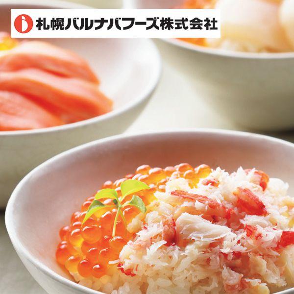 札幌バルナバフーズ 彩り海鮮どんぶりの具【贈りもの】 商品画像1