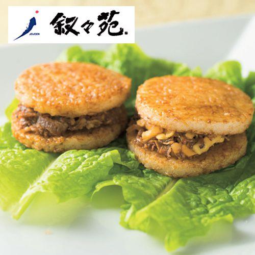 叙々苑 焼肉ライスバーガーMIX 8個セット【贈りもの】 商品画像1