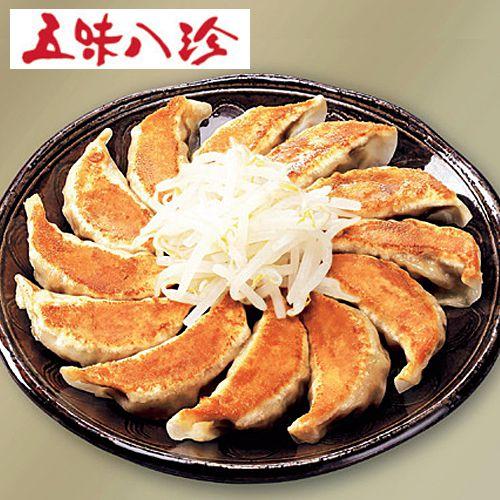 五味八珍 浜松餃子・黒豚餃子(56個セット)【贈りもの】 商品画像1