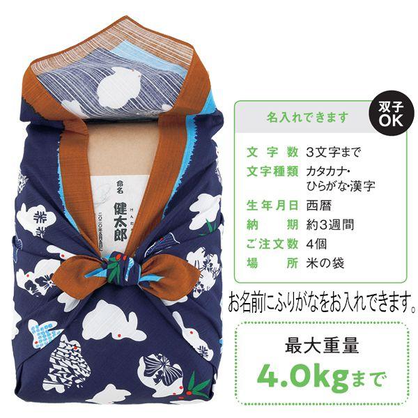 おくるみ米(名入れ)(男の子)【贈りものカタログ】[V0048-05] 商品画像1