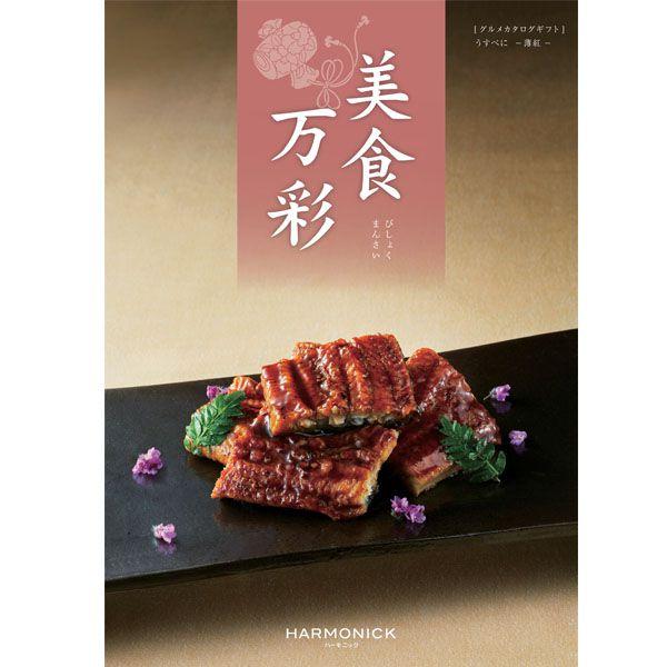 美食万彩薄紅(うすべに)【贈りものカタログ】 商品画像1