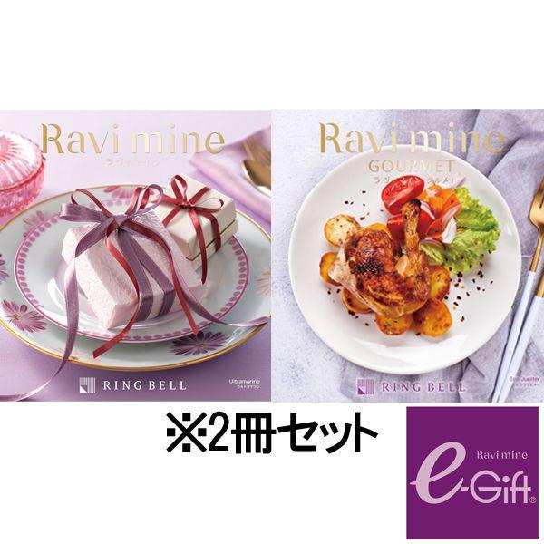 ラヴィマインウルトラマリン&エコジュピター【贈りものカタログ】 商品画像1