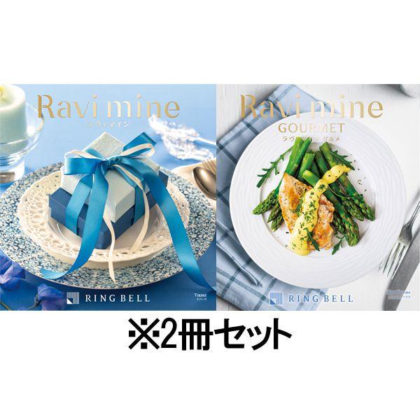 ラヴィマイントパーズ&エコフォナックス【贈りものカタログ】 商品画像1