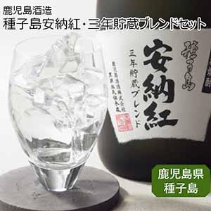 鹿児島酒造 種子島安納紅・三年貯蔵ブレンドセット 【冬ギフト・お歳暮】