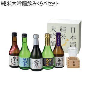 純米大吟醸飲みくらべセット 【冬ギフト・お歳暮】