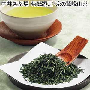 中井製茶場 有機認定・京の鷲峰山茶 【冬ギフト・お歳暮】 [NW50]