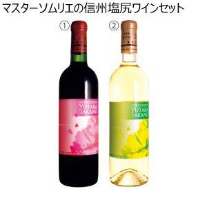 井筒ワイン マスターソムリエの信州塩尻ワインセット 【冬ギフト・お歳暮】