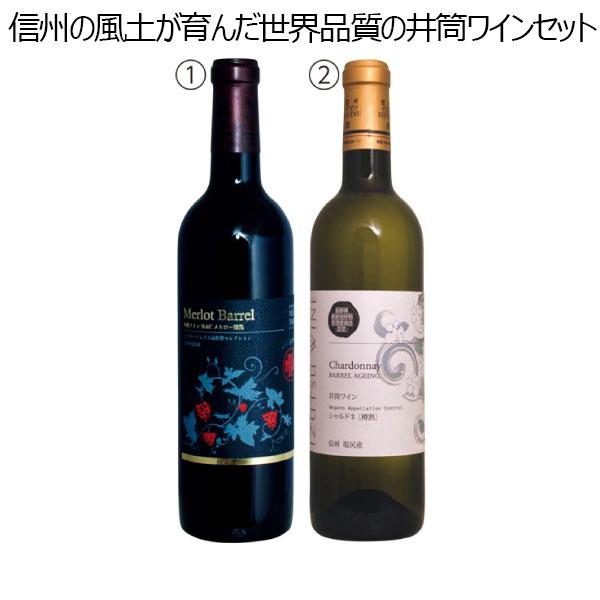 井筒ワイン 信州の風土が育んだ世界品質の井筒ワインセット 【冬ギフト・お歳暮】
