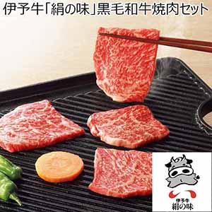 伊予牛「絹の味」黒毛和牛焼肉セット 【冬ギフト・お歳暮】
