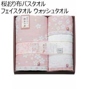 桜おり布バスタオル・フェイスタオル・ウォッシュタオル【年間ギフト】