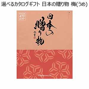 日本の贈り物 梅 うめ 【冬ギフト・お歳暮】