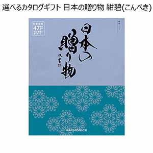日本の贈り物 紺碧 こんぺき 【冬ギフト・お歳暮】