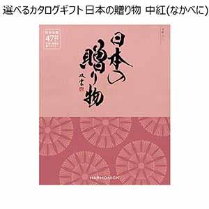 日本の贈り物 中紅 なかべに 【冬ギフト・お歳暮】