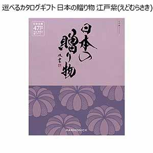 日本の贈り物 江戸紫 えどむらさき 【冬ギフト・お歳暮】