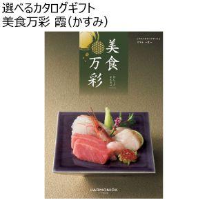美食万彩 霞 かすみ 【冬ギフト・お歳暮】