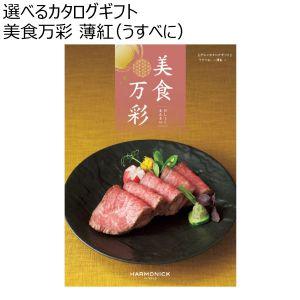 美食万彩 薄紅 うすべに 【冬ギフト・お歳暮】