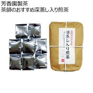 芳香園製茶 茶師のおすすめ深蒸し入り煎茶 【冬ギフト・お歳暮】 [KYS-35]