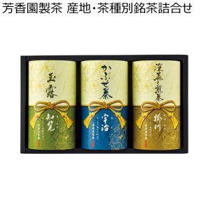 芳香園製茶 産地・茶種別銘茶詰合せ 【冬ギフト・お歳暮】 [BLE-503S]