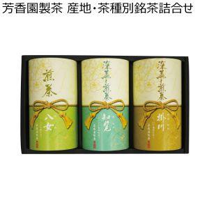 芳香園製茶 産地・茶種別銘茶詰合せ 【冬ギフト・お歳暮】 [BLE-303S]