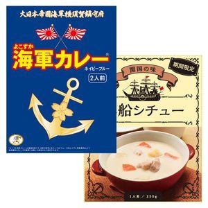 調味商事 よこすか海軍カレーネイビーブルー&黒船シチューセット 【ふるさとの味・南関東】