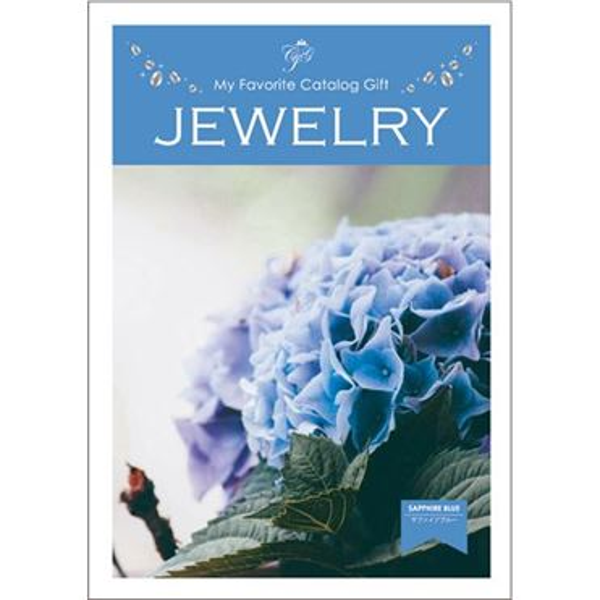 カタログギフト jewelry サファイヤブルー【年間ギフト】