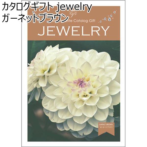カタログギフト jewelry ガーネットブラウン【年間ギフト】