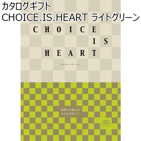 カタログギフト CHOICE.IS.HEART ライトグリーン【年間ギフト】